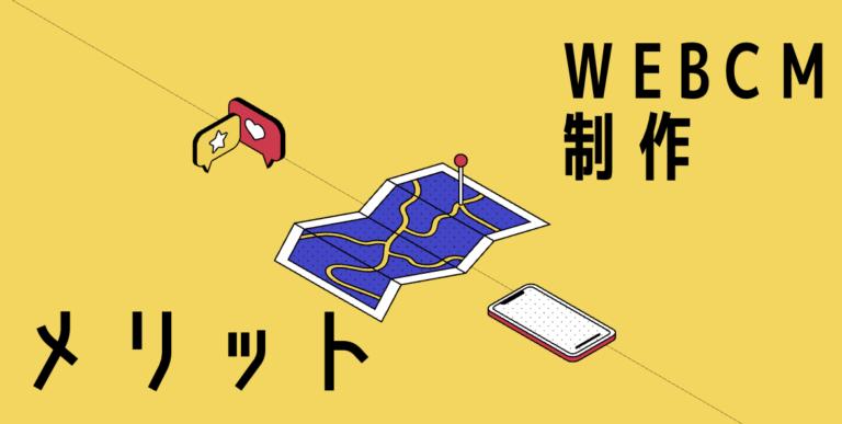 WEBCM制作のメリット