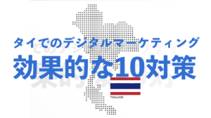thai-digital-marketing