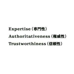 Expertise(専門性) Authoritativeness(権威性) Trustworthiness(信頼性)