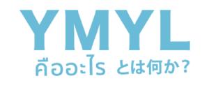 YMYLとは何か?