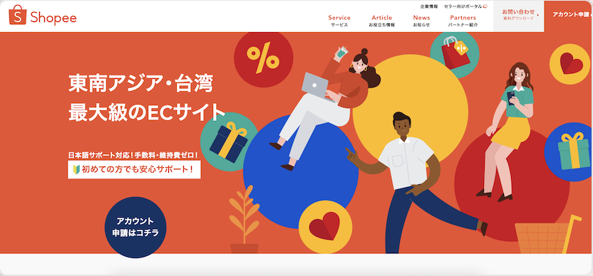 ショッピーが日本に!
